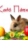 Ευχές για το Πάσχα, τη Μεγάλη Εβδομάδα και την Ανάσταση