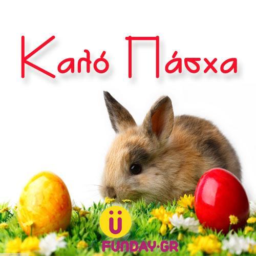 Kalo Pasxa