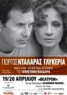 Ο Γιώργος Νταλάρας με την Γλυκερία συναντιούνται επί σκηνής ...