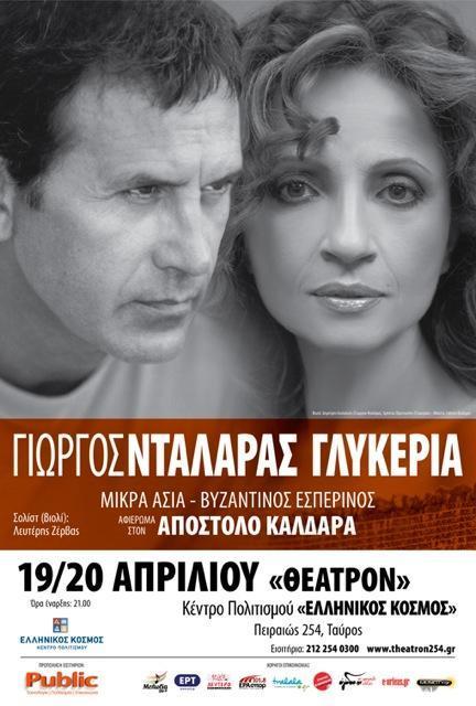 Ο Γιώργος Νταλάρας με την Γλυκερία συναντιούνται επί σκηνής στο «ΘΕΑΤΡΟΝ»