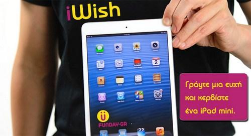 diagonismos-iWish-ipad-mini