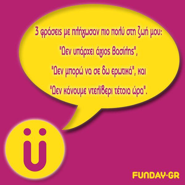 3-fraseis-funday-lol