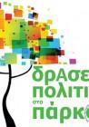 Δωρεάν Δράσεις Πολιτισμού για παιδιά στο Πάρκο Ελευθερίας - ...