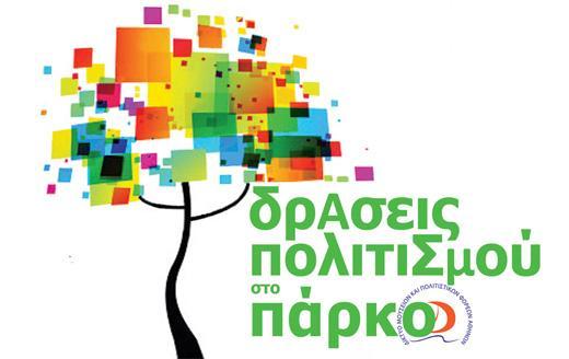 Δωρεάν Δράσεις Πολιτισμού για παιδιά στο Πάρκο Ελευθερίας - Κυριακή 15 Σεπτεμβρίου