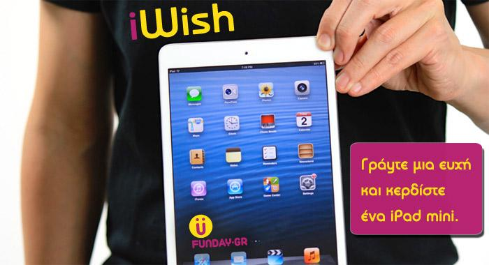 iWish-ipad-mini