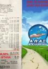 Ελληνικό σούπερ μάρκετ πουλάει 30% πιο φτηνά τα προϊόντα από...
