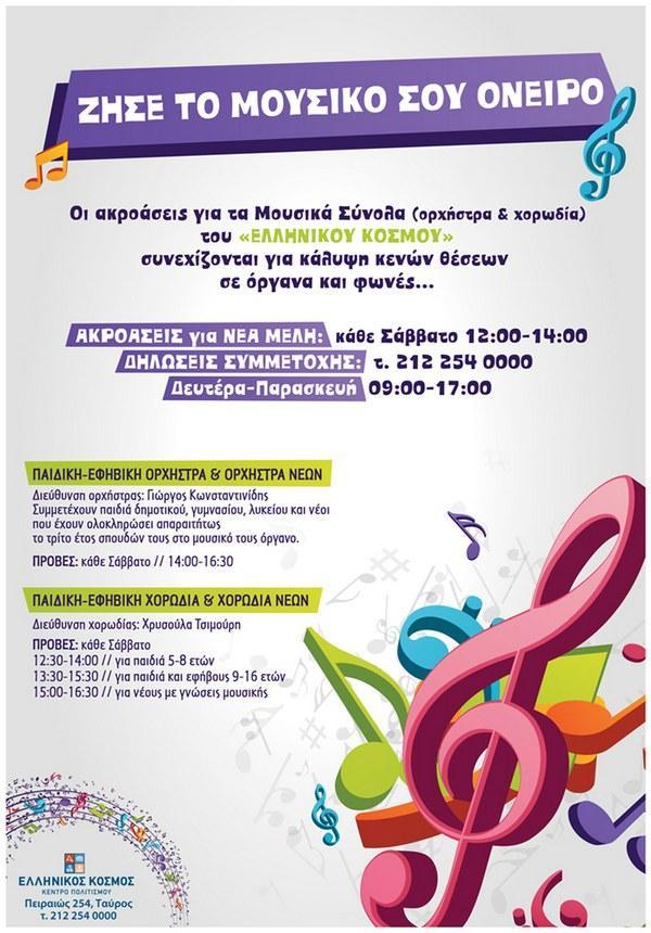 Poster Mousika Sinola2014