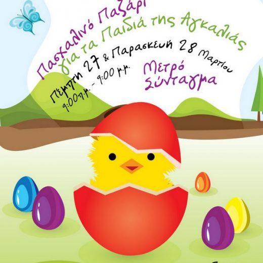 Agalia Easter Poster