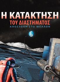 Έκθεση «Η κατάκτηση του διαστήματος»
