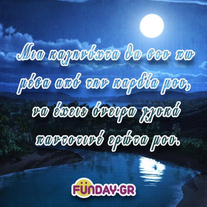 good-night-wish
