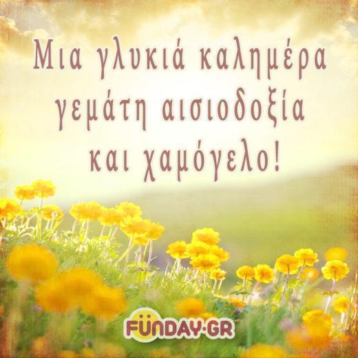 Αστείες και Γλυκές Ευχές για Καλημέρα