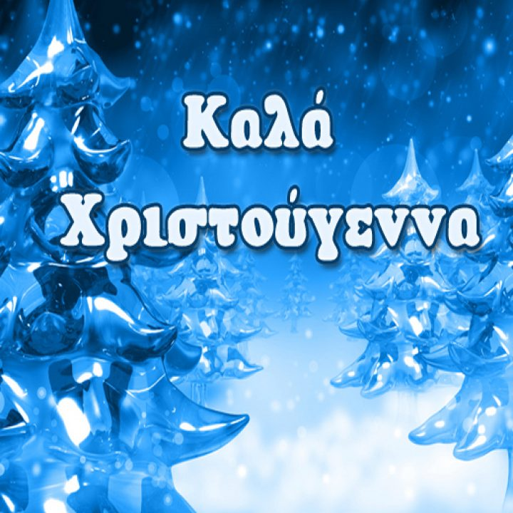 Kala Xristougenna