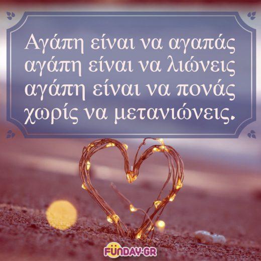 Μαντινάδες Αγάπης
