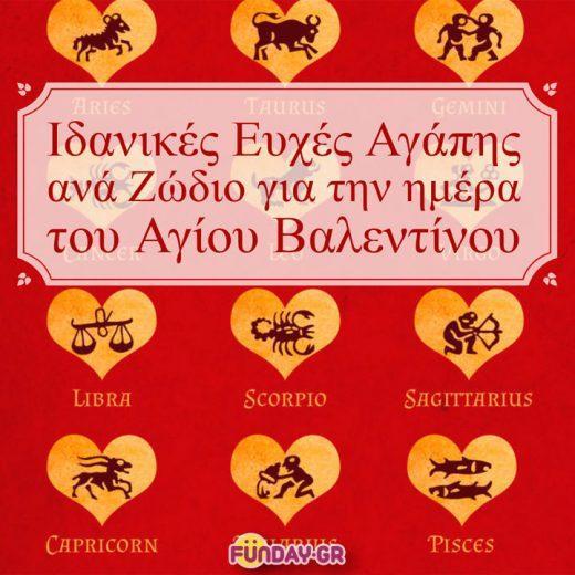 Zodiac Love Messages