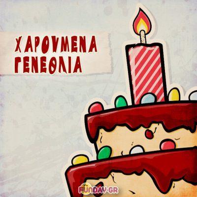 Ευχές Γενεθλίων - Χαρούμενα Γενέθλια
