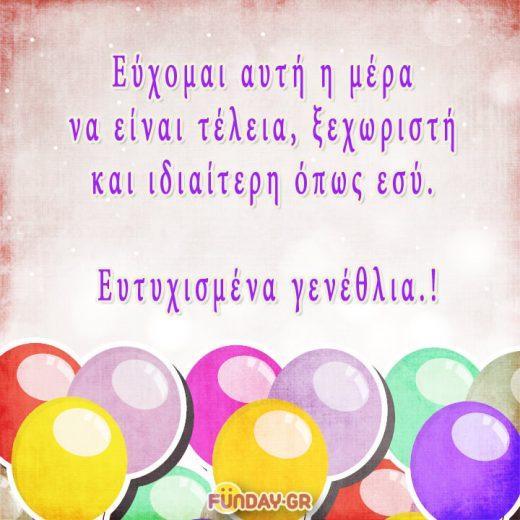 Ευχές Γενεθλίων - Ευτυχισμένα Γενέθλια