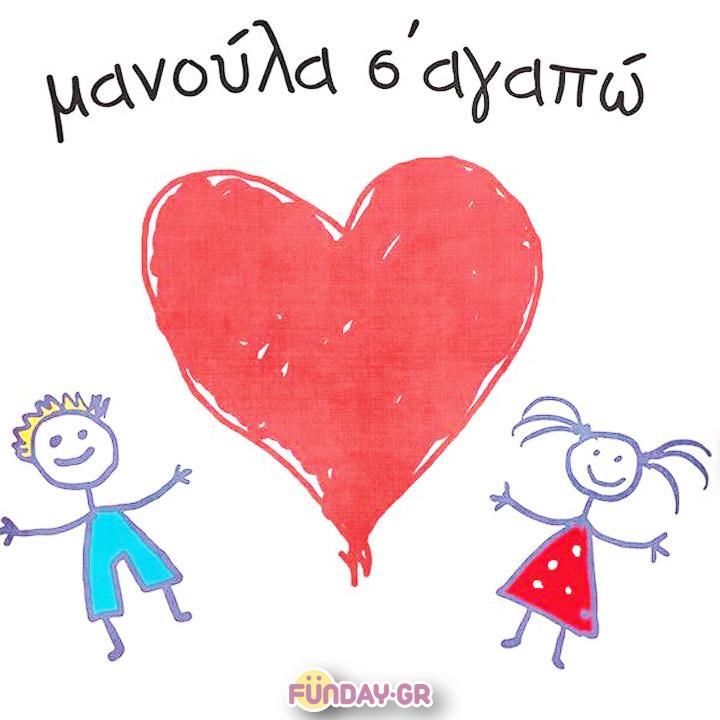 Μανούλα σ' αγαπώ. Ευχές για τη Γιορτή της Μητέρας.