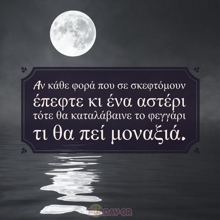 Poiimata Agapis