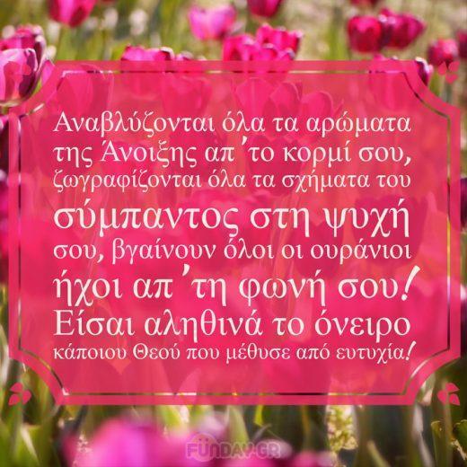 Romantika Logia Agapis