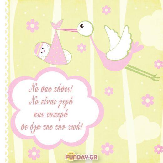 Ευχές για Νεογέννητο Κορίτσι