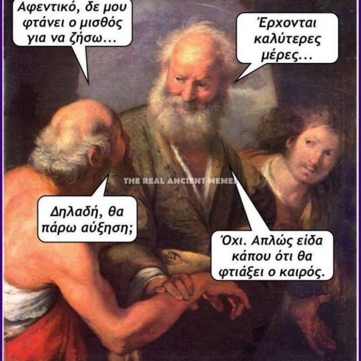 Τα Καλύτερα Memes τα πιο Καμένα Μιμίδια αλά Ελληνικά