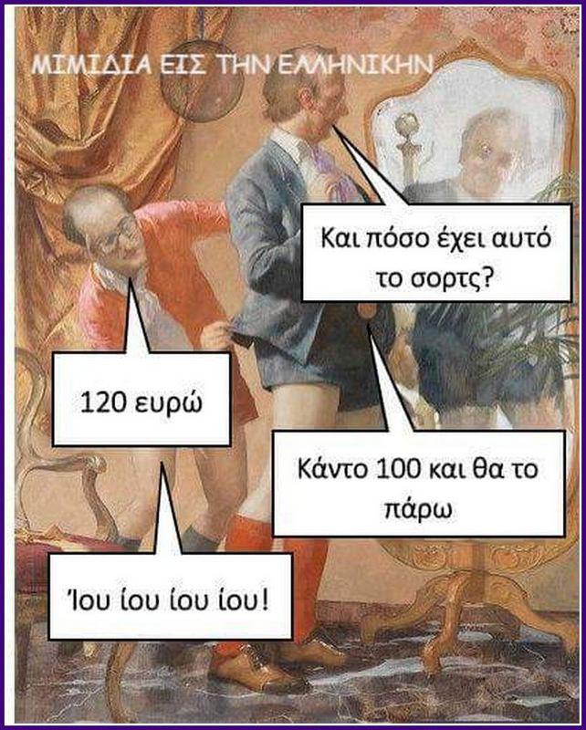 funny memes, αστεία μιμιδια