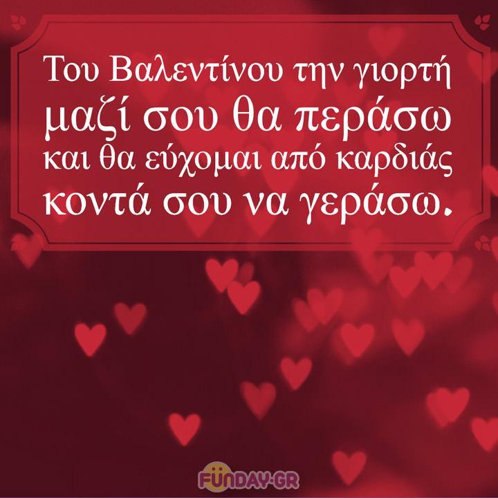 Αγ. Βαλεντίνος - Ευχές για τους Ερωτευμένους