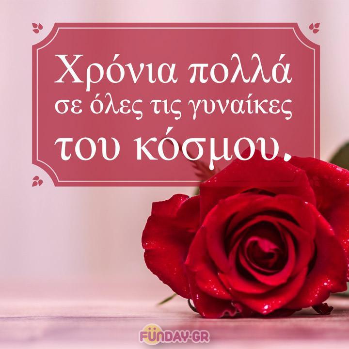 Ευχές για Γιορτή της γυναίκας