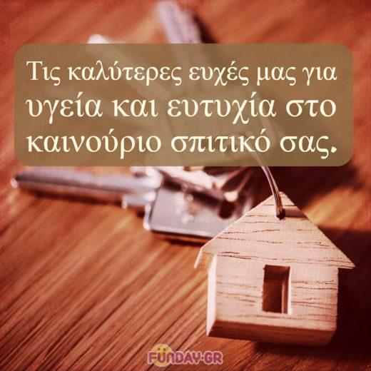 Ευχές για Καινούργιο Σπίτι