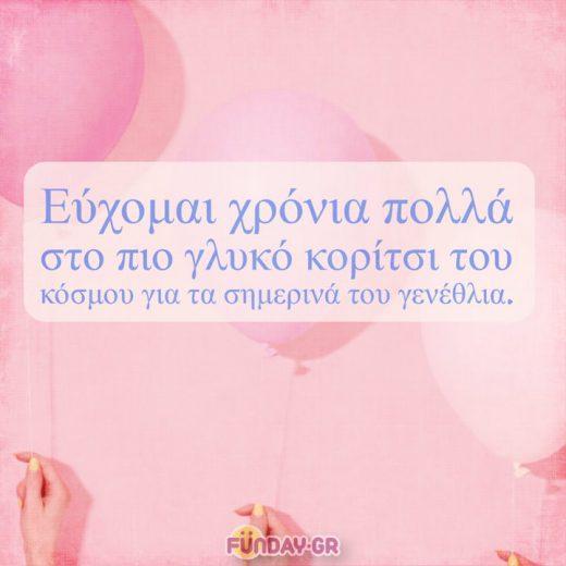 Ρομαντικές Ευχές Γενέθλιων για την/τον Σύντροφο σου