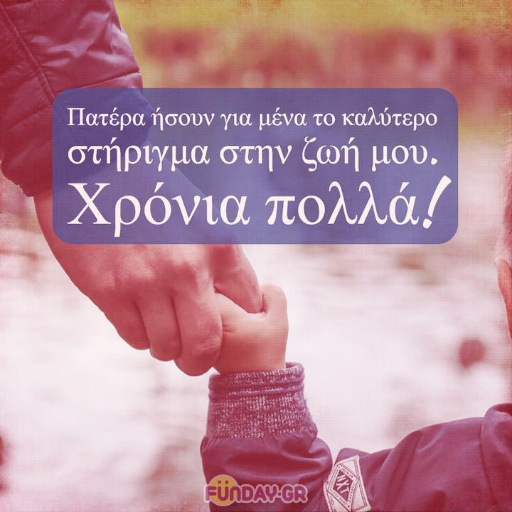 Ευχές για την γιορτή του Πατέρα