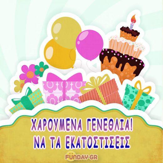 Ευχές για γενέθλια. Χαρούμενα γενέθλια