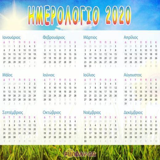 Ημερολόγιο 2020 στα Ελληνικά