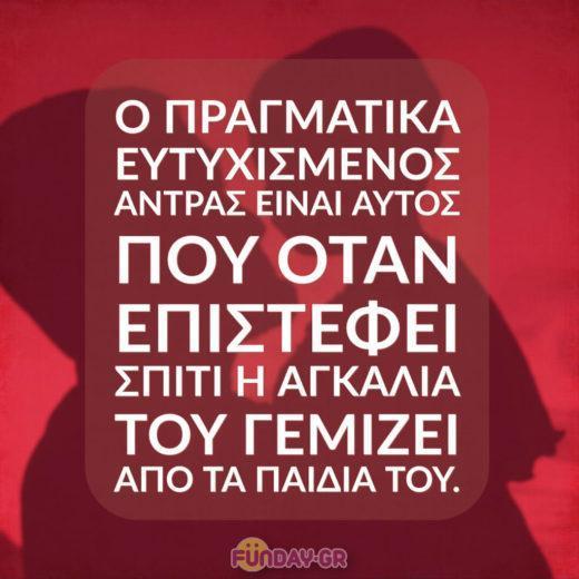 Giorti Tou Patera Eixes Quotes