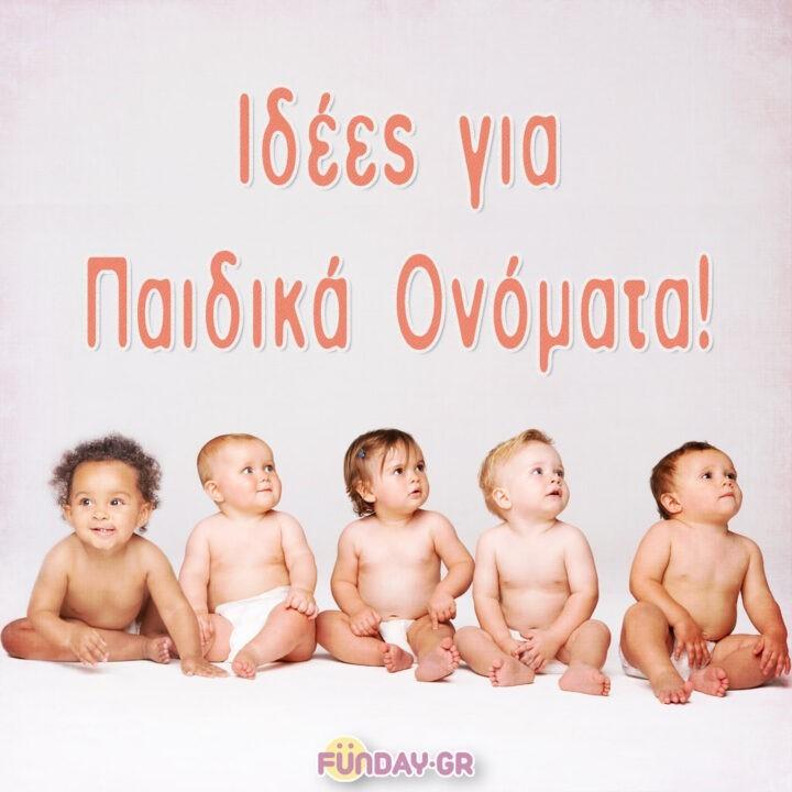 Ιδέες για Παιδικά Ονόματα! Τι Όνομα θα Δώσετε στο Μωρό σας;