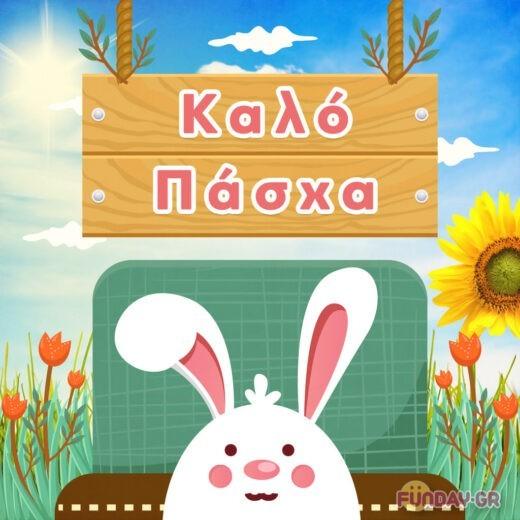 Ευχές για Καλό Πάσχα και Καλή Ανάσταση