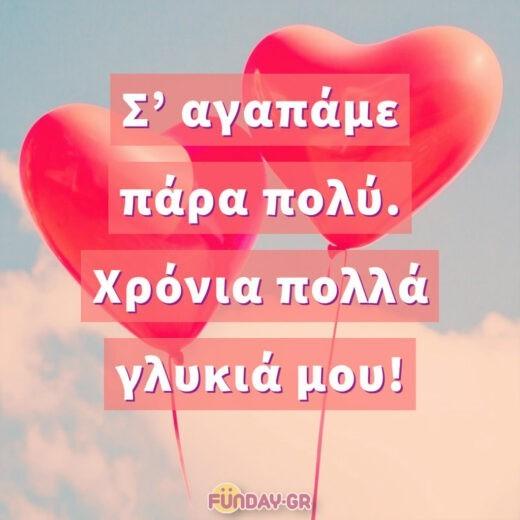 Σ' αγαπάμε πάρα πολύ. Χρόνια πολλά γλυκιά μου!