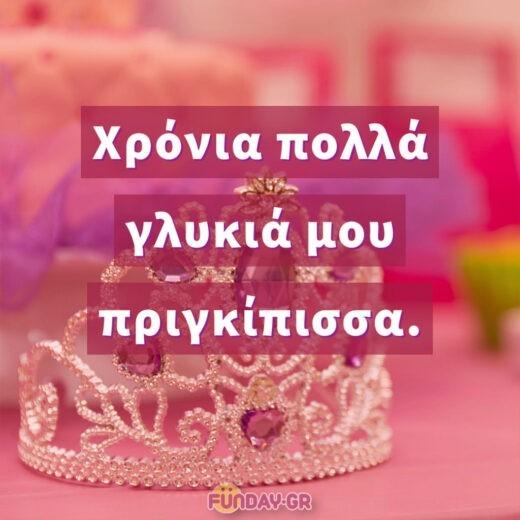 Χρόνια πολλά γλυκιά μου πριγκίπισσα.